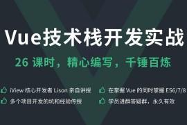 Vue技术栈开发实战_VUE实战学习视频教程