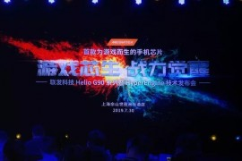 联发科技推出为游戏而生的手机芯片Helio G90系列