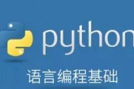 Python语言编程基础_Python