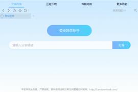 高速下载百度网盘资源-【PC客户端】-百度网盘下载器Pan Download v2.1.3