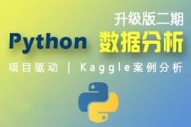 《Python数据分析》升级版第二期_Python数据分析视频教程_附课程配套资料