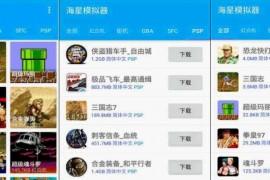 海星模拟器 v1.1.43 for Android 直装完美解锁VIP版[小霸王街机合集]