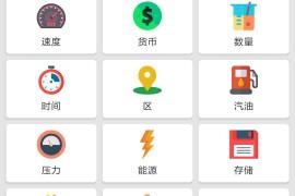 安卓计算器工具-单位转换器(v2.1.90直装/和谐/高级/中文版