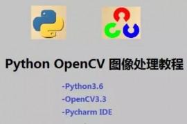 Python+OpenCV3.3图像处理视频教程_Python进阶学习视频教程_附课程配套资料
