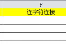 多单元格内容连接你还在用&符号吗?Phonetic连字符函数更简单