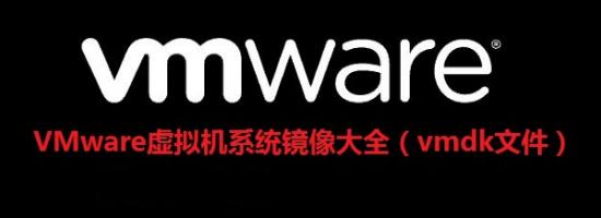 VMware虚拟机系统镜像(vmdk文件)大全   包括Windows/Linux/Mac