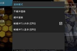 安卓 PSP 模拟器 PPSSPP Gold 1.9.3 中文(多语言)金版