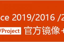 家喻户晓的办公软件Office 2019/2016 /2013/2010+Visio/Project 官方镜像+激活