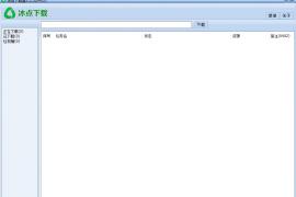 冰点文库下载器v3.2.10去广告绿色版-文库资源免费下