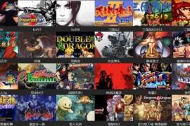 目前最好的街机及主机对战平台-免费街机游戏联网对战平台「游聚」重温童年梦想!