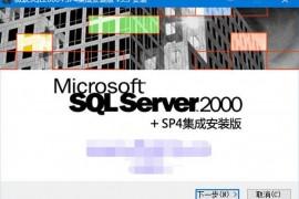 微软SQL2000+SP4集成安装版 v3.3  [支持WIN10]