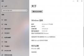 性能更好了!Windows 10 Version 1909 正式版下载