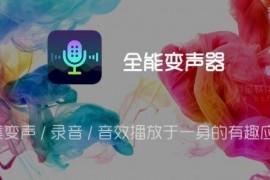 集变声、录音和音效播放于一身的有趣应用-全能变声器 v5.1.8 for Android 去广告破解 VIP 版