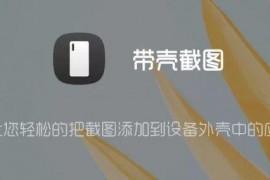 Snapmod「带壳截图」v1.5.9 for Android 和谐专业版 —— 以让您轻松的把截图添加到设备外壳中的应用