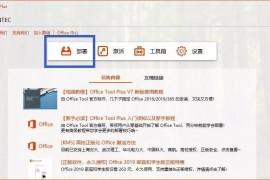 办公软件Microsoft Office 365 安装工具及教程