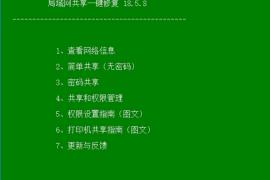 局域网共享修复:Win7/win10系统无法共享修复终级方法