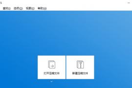 PC压缩解压软件:最后的免费版收藏下载!实力派解压缩软件「Bandizip」