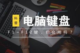 电脑基础学习:键盘F1~F12你会用吗?天天都看到,但会用的真没几个!