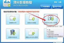 U盘丢失数据的恢复方法(收藏备用)