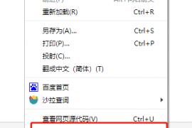 如何清理浏览器缓存 彻底清除缓存