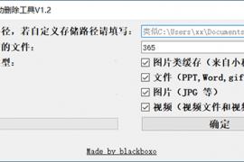 清理WX电脑版垃圾缓存,WX客户端数据自动删除工具 v1.2
