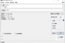 文件快速复制软件 FastCopy下载 v3.87 官网中文版