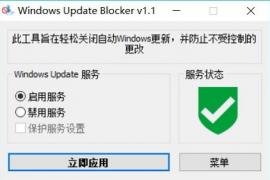 win10关闭自动更新工具 Windows Update Blocker v1.5