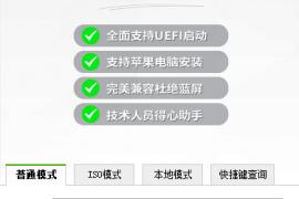 Win7、Win10电脑系统重装教程