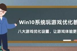 第30期分享:Win10玩游戏优化设置教程