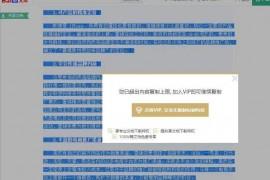 【Chrome插件】一键自由复制网页文本Simple Allow Copy