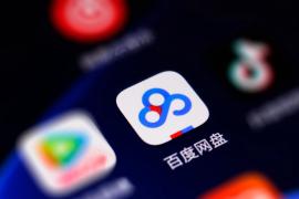 [分享]虽然界面丑了点,但真的能全速下载百度网盘文件 亿寻yixun