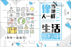 [PSD模板创意几何风] 148款PSD促销海报模版-活动宣传背景图案