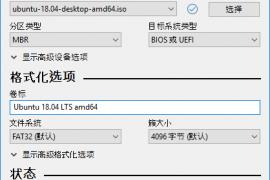 格式化和创建可引导USB闪存盘的工具 USB启动盘制作工具 Rufus v3.11 中文绿色版