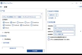 免费小巧无广告自定义安装Office的小工具 Office Tool Plus 7.6.0.1Office辅助管理工具