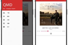 是一款简洁实用的音乐下载软件及音乐播放器 QMD音乐下载器