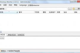 文件夹监控Directory Monitor 2.13.5.1 便携和谐版