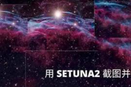 SETUNA2截图工具,没别的功能,专门用来订在屏幕上