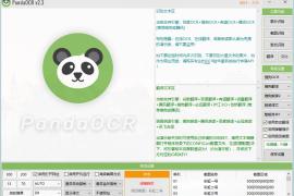 免费OCR图片文字识别软件PandaOCR v2.58 免费支持翻译朗读