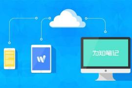 知名的跨平台云笔记软件 为知笔记app v8.1.1 免费版 收藏、记录、保存碎片化的内容