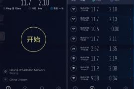 实时测试手机网速的工具Speedtest v4.5.9 修正简体中文汉化去广告版