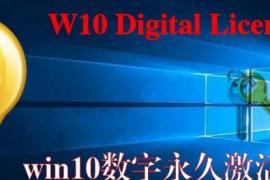 微软承认的数字权利激活方式 -- win10永久激活工具 - 系统重装也会自动激活