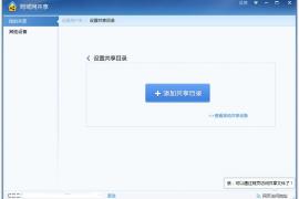 ThunderXFS 一款功能强大的局域网共享工具 让其他人可以直接在自己的电脑访问你共享的文件