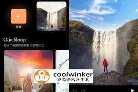 创建动态照片并发布独特类型的照片动画 Enlight Pixaloop 1.2.8 中文版动态照片制作工具