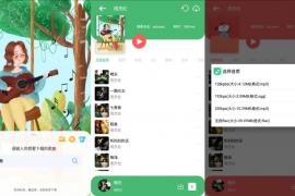 安卓手机无损音乐免费下载APP 听·下app for Android v1.1.3