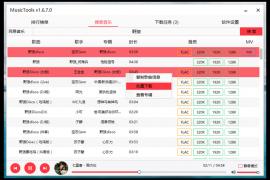 免费小巧的无损音乐下载工具 聚合音乐资源 免费试听下载 MusicTools v1.8.7.1 无损音乐下载工具