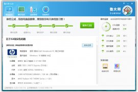 专业完全免费的硬件检测工具 鲁大师 v5.20.1215 纯净绿色单文件版