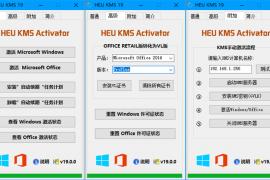 非常好用的Windows以及Office激活工具 HEU_KMS_Activator_v19.6.3 值得收藏
