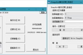 小巧强大的系统热备份利器 Drive SnapShot v1.48.0.18826 汉化特别版