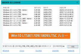 Windows10 LTSB|1709|1809|LTSC经典版合集八合一ISO镜像 Windows10纯净精简经典版合集