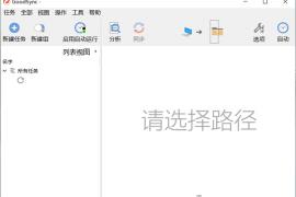 免费数据同步备份软件 Goodsync v10.12 中文专业版 电脑端最好用的文件同步工具